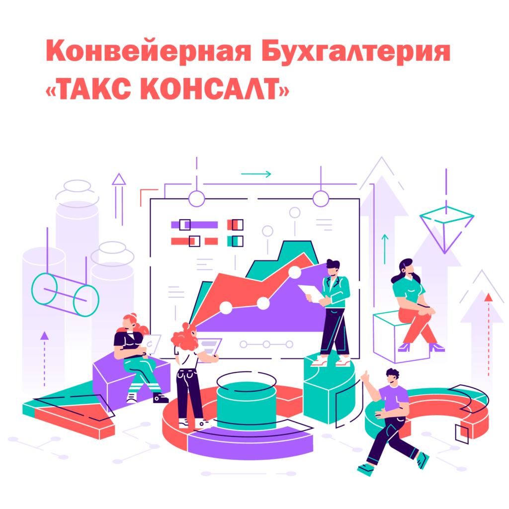03Такс Консалт 01