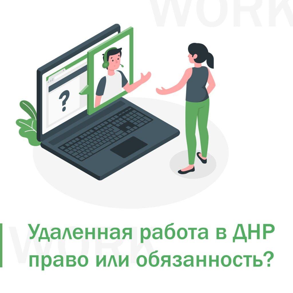 Удалённая работа в ДНР