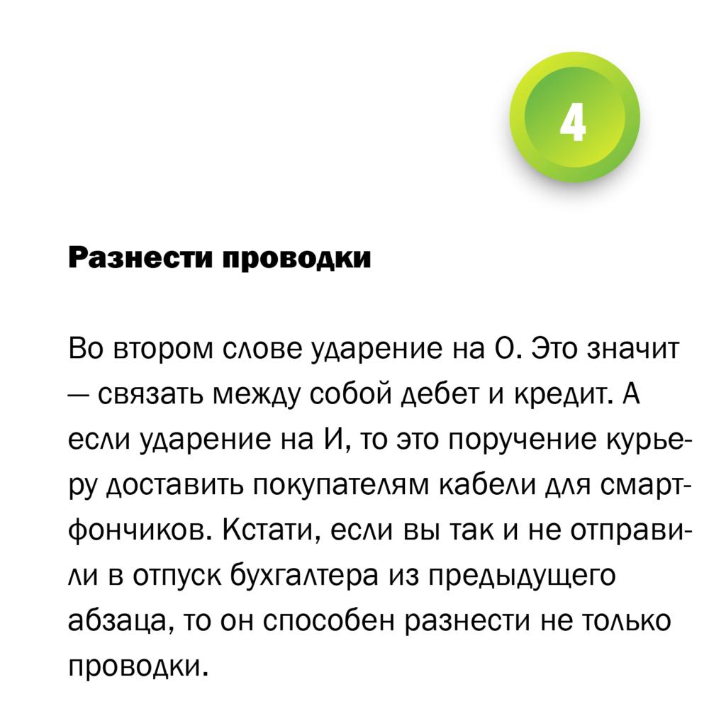 kak ponjat buhgaltera 05